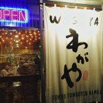 ハワイ-S.King St.「わがや -WAGAYA-」でおいしいラーメンを食べてきました!