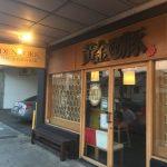 ハワイ-S.King St.「黄金の豚」で美味しいつけ麺を食べてきました!