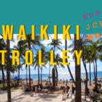 ハワイの移動手段 – ワイキキトロリーのピンクラインに無料で乗る方法!!